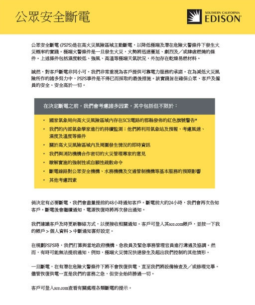 Public Safety Power Shutoff - 1 pager (Chinese)