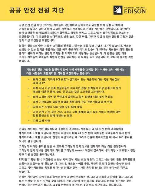 Public Safety Power Shutoff - 1 pager (Korean)