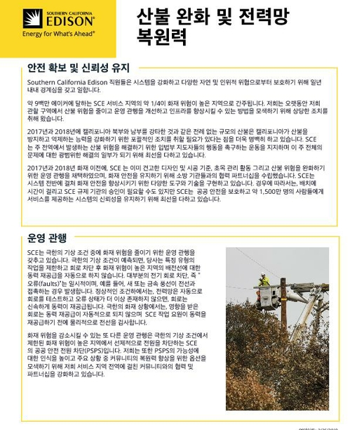 Wildfire Mitigation and Grid Resiliency (Korean)