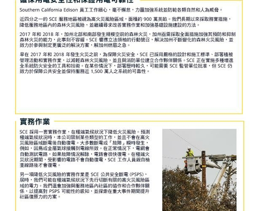 Wildfire Mitigation and Grid Resiliency (Chinese)