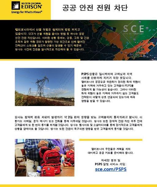 PSPS Fact Sheet (Korean)