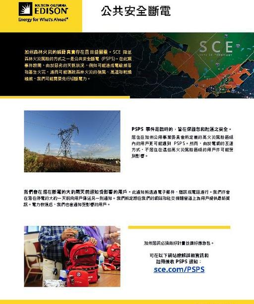 PSPS Fact Sheet (Chinese)
