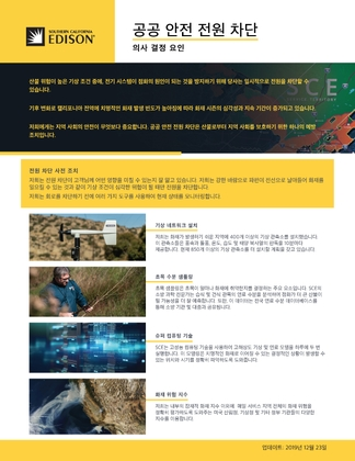PSPS Decision-Making Factors Fact Sheet (Korean)