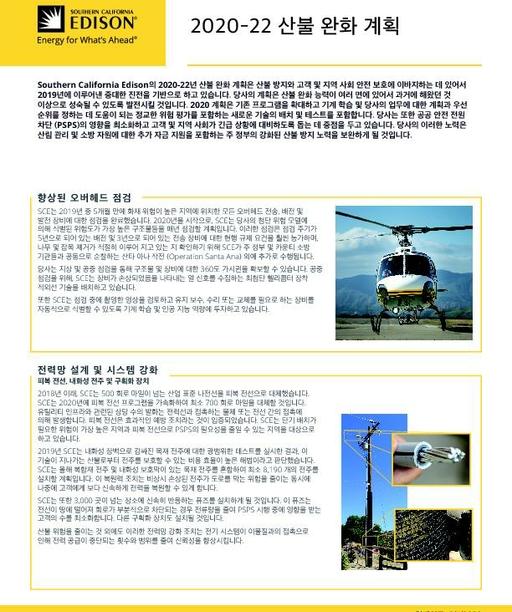 Wildfire Mitigation Plan Fact Sheet (Korean)