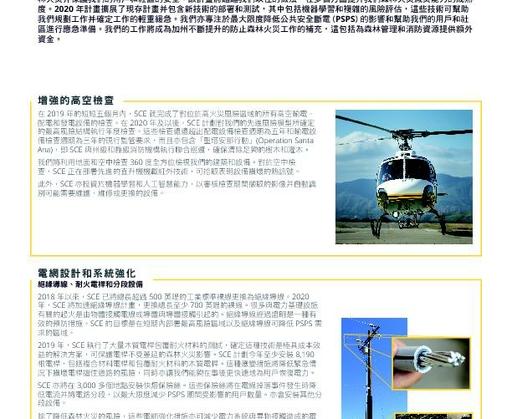 Wildfire Mitigation Plan Fact Sheet (Chinese)