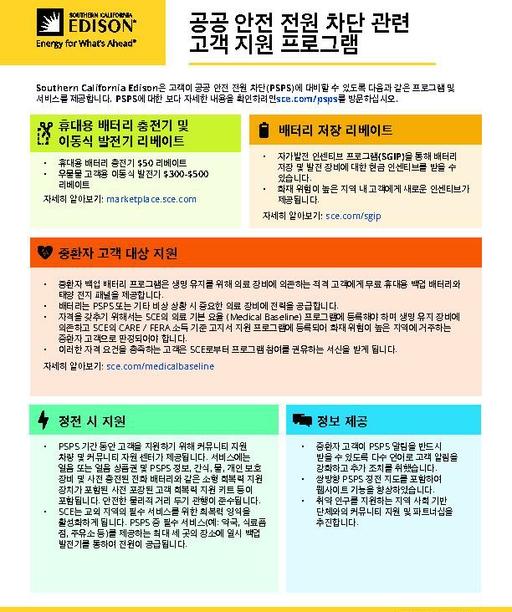 PSPS Customer Care Programs Fact Sheet (Korean)