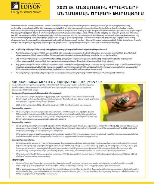 Wildfire Mitigation Plan 2021 Update (Armenian)