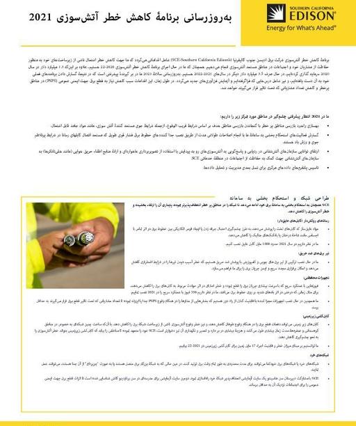 Wildfire Mitigation Plan 2021 Update (Farsi)