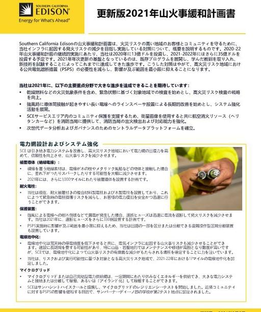 Wildfire Mitigation Plan 2021 Update (Japanese)