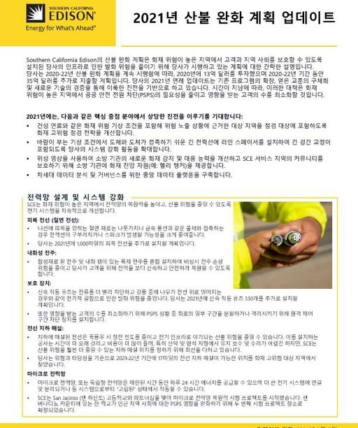 Wildfire Mitigation Plan 2021 Update (Korean)