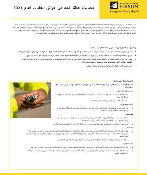 Wildfire Mitigation Plan 2021 Update (Arabic)
