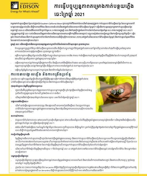 Wildfire Mitigation Plan 2021 Update (Khmer)