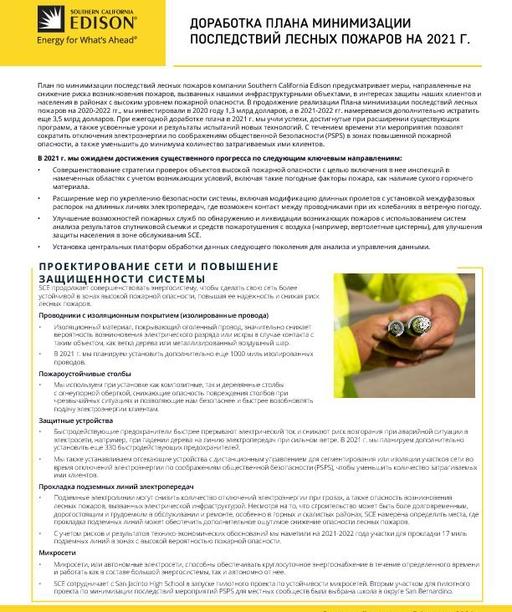 Wildfire Mitigation Plan 2021 Update (Russian)