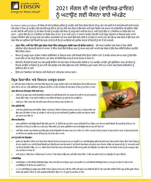 Wildfire Mitigation Plan 2021 Update (Punjabi)