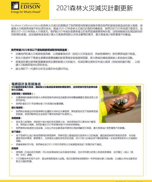 Wildfire Mitigation Plan 2021 Update (Chinese)