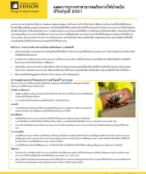 Wildfire Mitigation Plan 2021 Update (Thai)