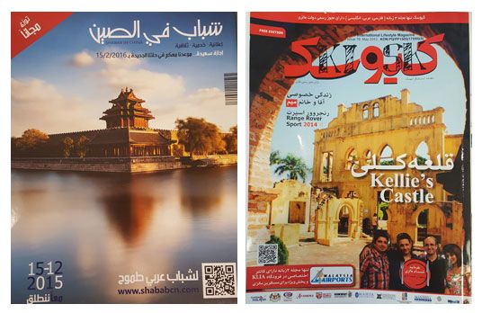Left: Arab community magazine from China. Right:Persian magazine from Malaysia.