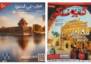 Click to open the large image: Left: Arab community magazine from China. Right:Persian magazine from Malaysia.