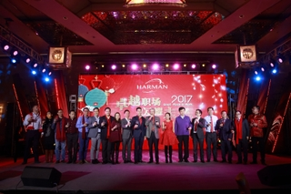HARMAN China: One Billion Reasons to Celebrate
