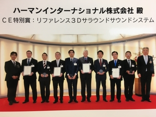 Toyota's Lexus honors HARMAN with Technical Achievement Award for Audio Excellence
