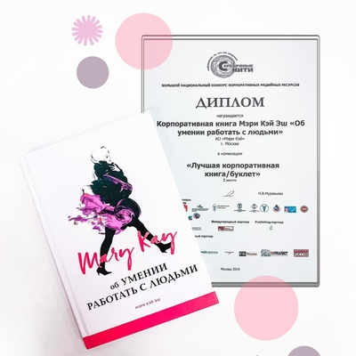 "Mary Kay On People Management Book, recipient of ""The Best Corporate Book"" award in the National Competition of Russian Corporate Media Resources Silver Threads."