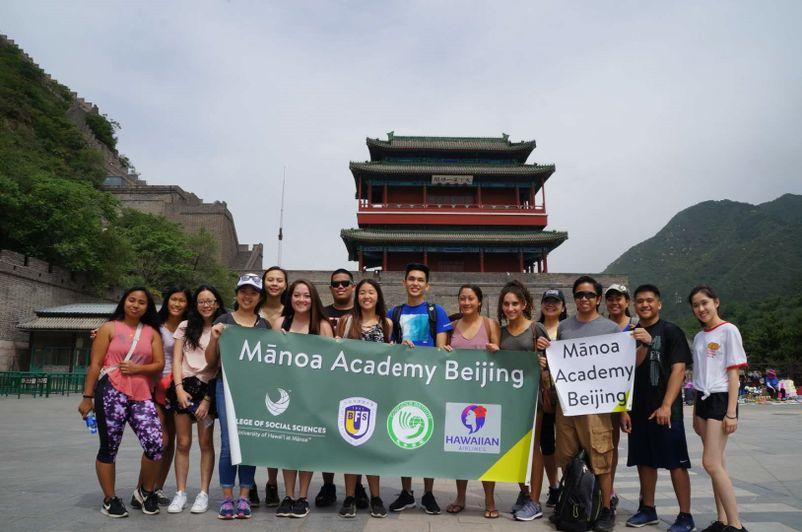Manoa Academy Beijing - 2018 Cohort