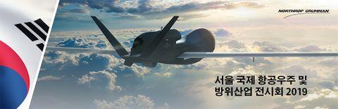 노스롭그루먼, 2019 서울 국제 항공우주 및 방위산업 전시회(서울 ADEX)에서 글로벌 보안 기술 선보여