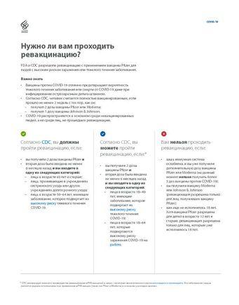 RU_COVID-19 Vaccine Booster Shots FACTSHEET_rus