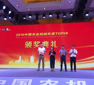 AGCO Wins Two Grand Awards in the 2016 Top 50+ Annual China Agricultural Machinery Awards