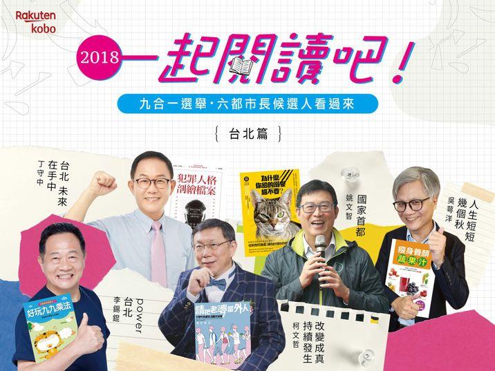 vote2018_5