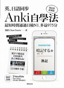 anki-n1-975