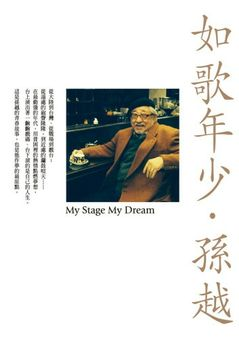 my-stage-my-dream