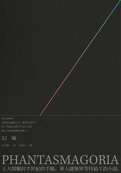 phantasmagoria-11
