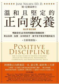 positivediscpline