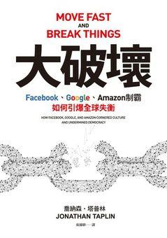 facebook-google-amazon