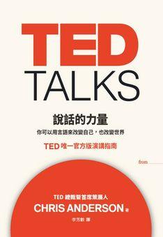 ted-talks-3