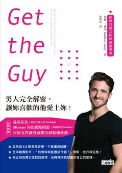 get-the-guy-5