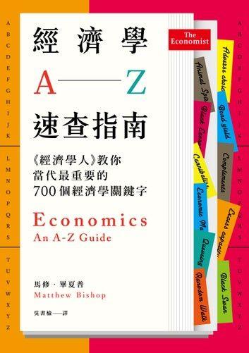 a-z-700