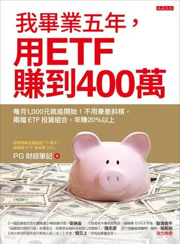 etf400