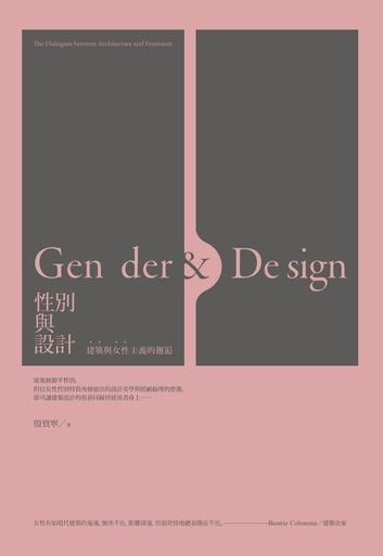 gender-design-the-dialogues-between-architecture-and-feminism