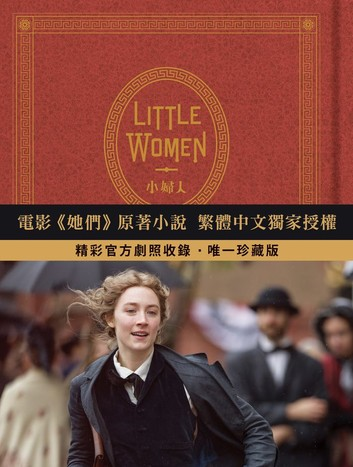 little-women-150-1