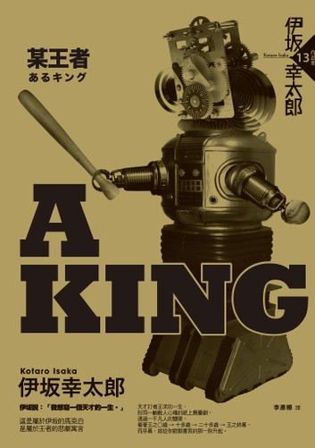 a-king-1