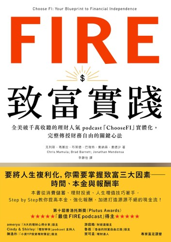 fire-podcast-choosefi