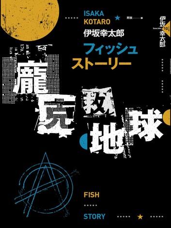 fish-story-5