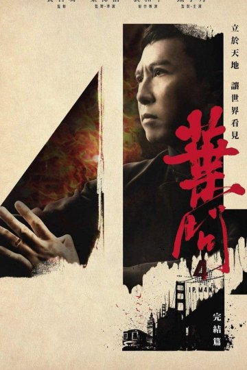 """Ip Man 4"" movie poster"