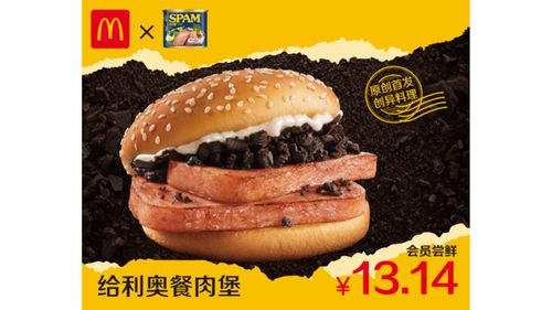 Image for An acquired taste? McDonald's China offers burger featuring Spam and crushed Oreos