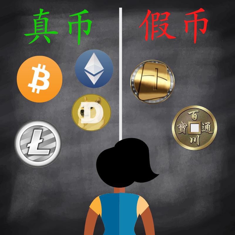 市场上有很多山寨币