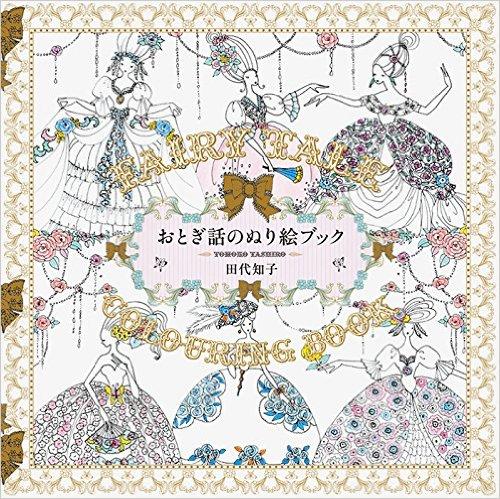 Fairy Tales - Tomoko Tashiro