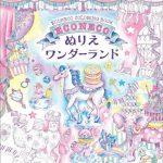 Econeco Coloring Book