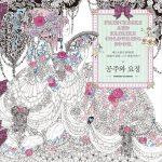 princessesandfairies 150x150 - Tenderful Enchantments Coloring Book by Klara Markova